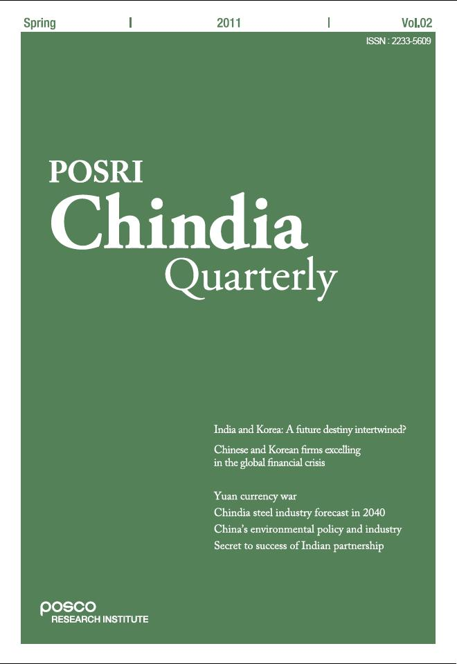 [Chindia Quarterly] Vol.2 (2011 Spring)