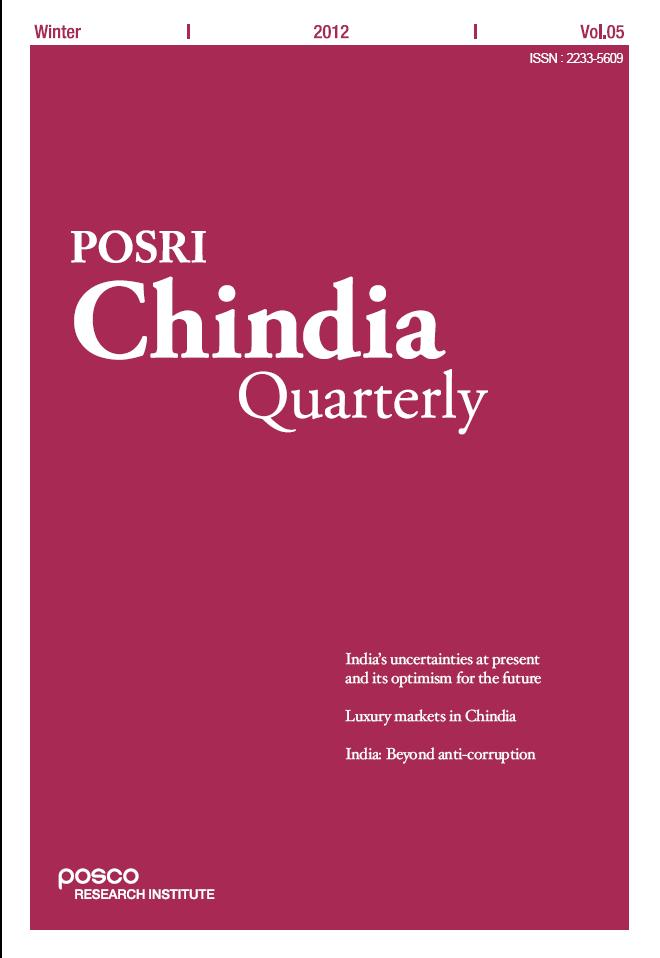 [Chindia Quarterly] Vol.5 (2012 Winter)