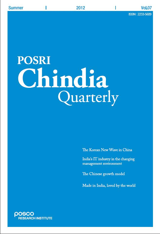 [Chindia Quarterly] Vol.7 (2012 Summer)