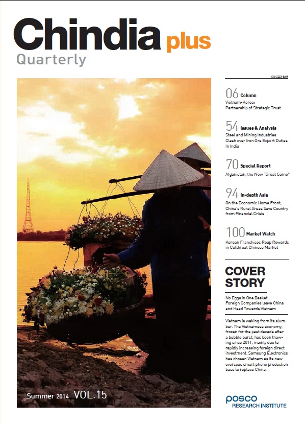 [Chindia Plus Quarterly] Vol.15 (2014 Summer)