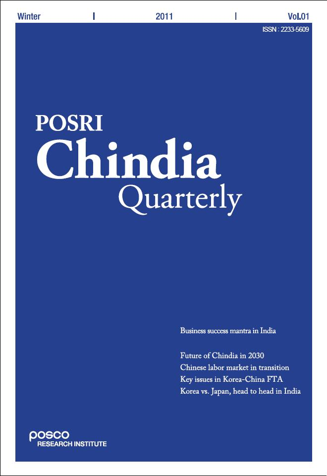[Chindia Quarterly] Vol.1 (2011 Winter)