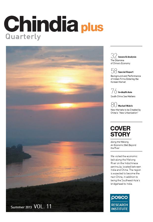 [Chindia Plus Quarterly] Vol.11 (2013 Summer)